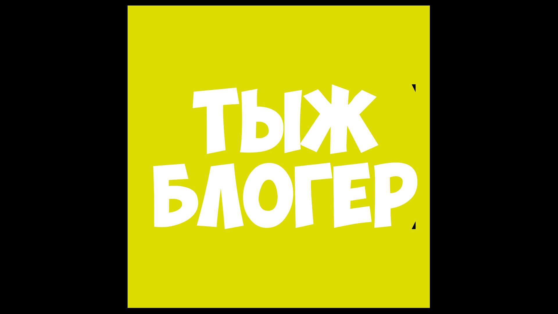 тыжблогер